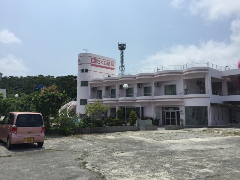 櫻眼科病院